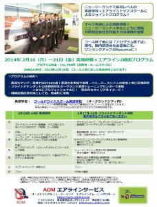 AOM Airline Feb 2014_NZ_program
